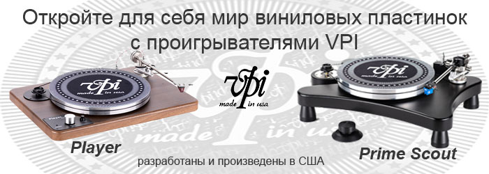 VPI LP player